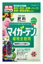【住友化学園芸】【肥料】マイガーデン 植物全般用 1.6Kg ※5000円以上で送料無料