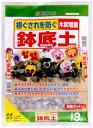 【園芸用軽石】鉢底土(花ごころ) 3L ※5000円以上お買い上げで送料無料