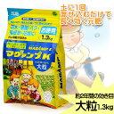 【ハイポネックス】マグアンプK 大粒 1.3kg ※5000円以上のお買い上げで送料無料
