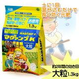 【ハイポネックス】マグアンプK 大粒 1.3kg ※5000以上のお買い上げで(4977517005087)