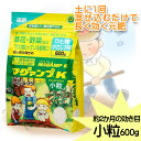 【ハイポネックス】【肥料】マグアンプK 小粒 600g