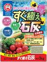 【土壌改良材】すぐ植え石灰(日清) 3kg(4560194952586)