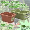 アップルウェアー プランター 菜園コンテナ720型(グリーン/ブラウン)