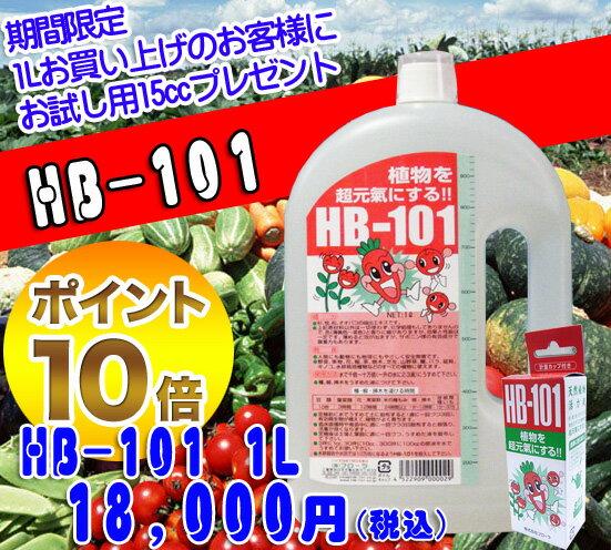 【クーポン配布中】天然植物活力液 HB-101 1L(15ccのおまけつき) 送料無料(沖縄県除く) ポイント10倍