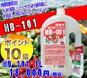 フローラ 【送料無料】天然植物活力液 HB-101 1L + 15ccのおまけつき [10P05Dec15]