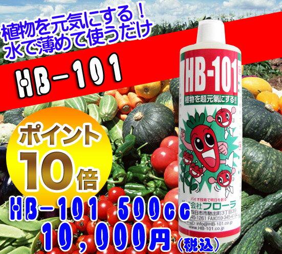【クーポン配布中】天然植物活力液 HB-101 500ml 送料無料(沖縄県除く) ポイント10倍