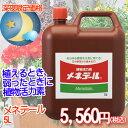 【夜限定】活力剤 メネデール 5L