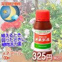 【夜限定】活力剤 メネデール 100ml