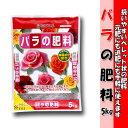 【花ごころ】【肥料】バラの肥料 5kg