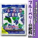 【花ごころ】【肥料】ブルーベリーの肥料 500g