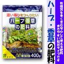 【花ごころ】ハーブ・香草の肥料 400g