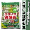 【花ごころ】【園芸用軽石】きれいな鉢底石 3L
