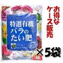 【取寄せ品】【花ごころ】特選有機バラの堆肥 10L×5袋(ケース販売)