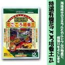 【花ごころ】【園芸用土】特選有機花ごころ培養土 2L