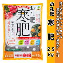 【JOYアグリス】【肥料】お礼肥 寒肥 2.5kg