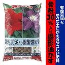 【JOYアグリス】【肥料】骨粉30%入り固形油かす 2.5kg※5000円以上で送料無料