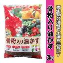 【JOYアグリス】【肥料】骨粉入り油かす 3kg