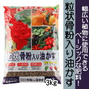 【JOYアグリス】【肥料】粒状骨粉入り油かす 3kg