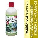 【キング園芸】【殺虫剤】マシン油乳剤 500ml