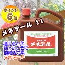 【活力剤】【天然活力素】メネデール 2L