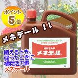 【活力剤】【天然活力素】メネデール 2L [5000以上で