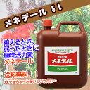 【天然活力素】【活力剤】メネデール 5L ※5000円以上で送料無料
