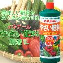 【メネデール】【液体肥料】やさい肥料原液 1L