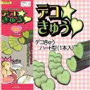 【クーポン配布中】育苗資材 家庭菜園 デコきゅう ハート型(...