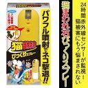 【フマキラー】【犬猫忌避剤】猫まわれ右びっくりスプレーセット ※5000円以上お買い上げで送料無料!