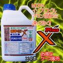 【送料無料】【グリホサート】【除草剤】グリホエックスプラス 5L×4本(ケース販売)