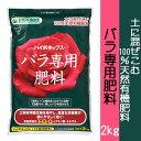 【ハイポネックス】【肥料】バラ専用肥料 2kg ※5000円以上で送料無料