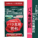 【ハイポネックス】【肥料】バラ専用肥料 800g