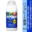【ハイポネックス】【肥料・活力液】ハイグレード原液 450ml ※5000円以上で送料無料