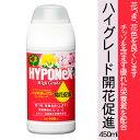 【ハイポネックス】【肥料・活力液】ハイグレード開花促進 450ml ※5000円以上で送料無料