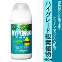 【ハイポネックス】【肥料・活力液】ハイグレード観葉植物 450ml