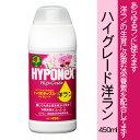 【ハイポネックス】【肥料・活力液】ハイグレード洋ラン 450ml ※5000円以上で送料無料