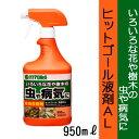 【ハイポネックス】【殺虫殺菌剤】ヒットゴール液剤AL 950ml ※5000円以上で送料無料
