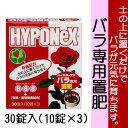 【ハイポネックス】【肥料】バラ専用置肥 30錠入り ※5000円以上で送料無料