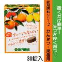 【ハイポネックス】【置肥】錠剤肥料 かんきつ・果樹用 30錠入 ※5000円以上で送料無料