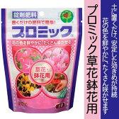 【ハイポネックス】【肥料】プロミック 草花・鉢花用 150g ※5000円以上で送料無料