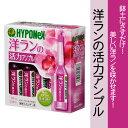 【ハイポネックス】【肥料】洋ランの活力アンプル 35ml×10本