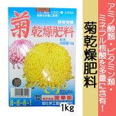 【国華園】【肥料】菊乾燥肥料 1kg ※5000円以上で送料無料
