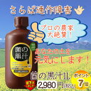 菌の黒汁 1L [ポイント7倍] ※5000円以上で送料無料