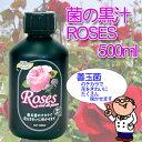 【ヤサキ】【土壌改良】【生長促進剤】菌の黒汁ローゼス 500cc