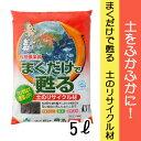 【自然応用科学】【土壌改良材】まくだけで甦る 土のリサイクル材 5L※5000円以上で送料無料(4907579770050)