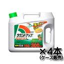 【クーポン配布中】日産化学 除草剤 ラウンドアップマックスロードAL 4.5L×4本(ケース