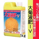 【国華園】【液肥】大菊液肥-V 1kg ※5000円以上で送料無料