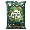 プロトリーフ 室内向け観葉・多肉の土7号鉢用 3.5L
