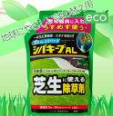 【レインボー薬品】【除草剤】シバキープAL エコパック1.8L