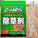 【レインボー薬品】【アウトレット】【特価】【除草剤】こっぱS微粒剤 2kg